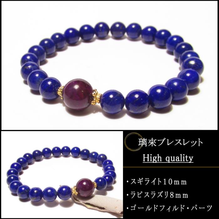 璃來(りせ)ブレスレット/ High quality