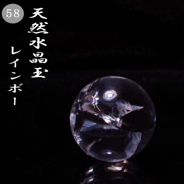 レインボー水晶玉 台付き NO.58