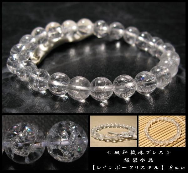 爆裂水晶 風神数珠ブレスレット 8mm