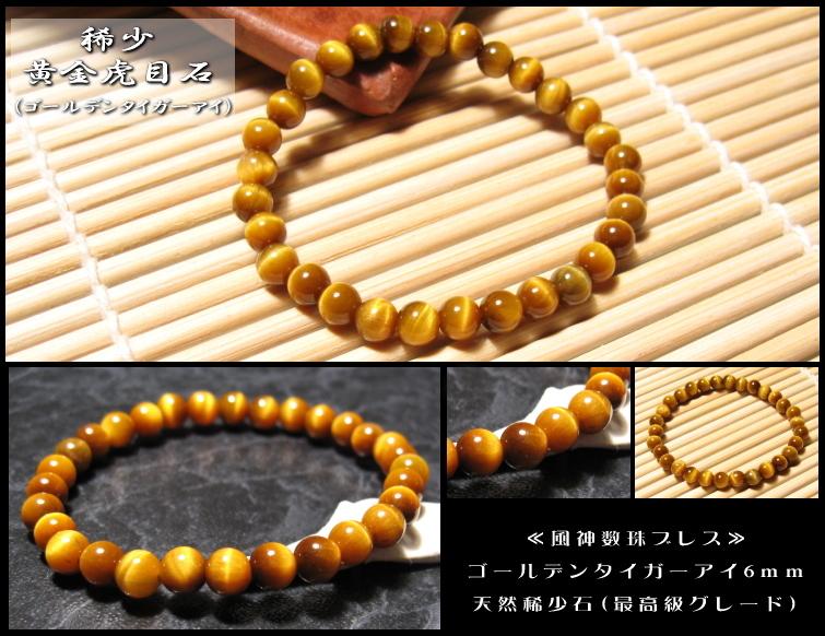 【 最高級/特選 】 ゴールデンタイガーアイ 風神数珠ブレスレット 6mm