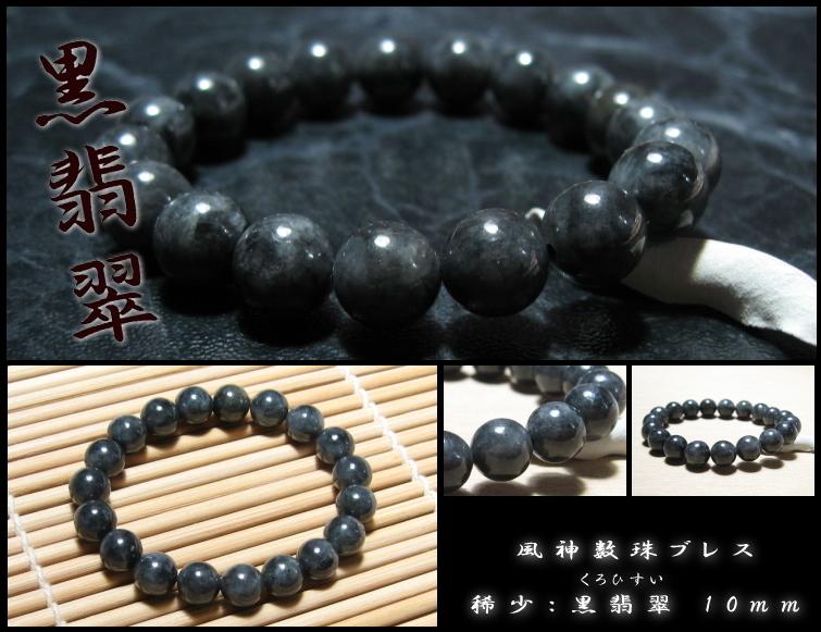 黒翡翠 風神数珠ブレスレット 10mm