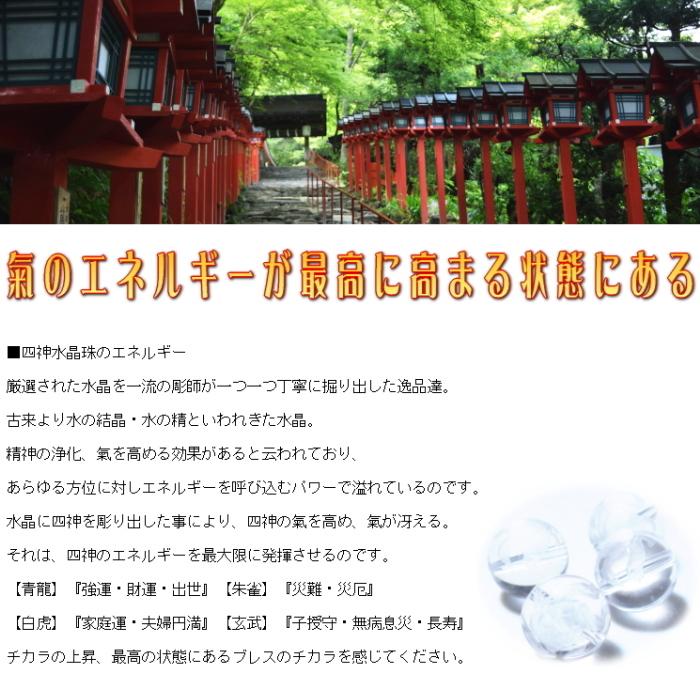 四神相応ブレスレット 最強化殺厄祓い カット水晶(宝石質) 【四神水晶珠】