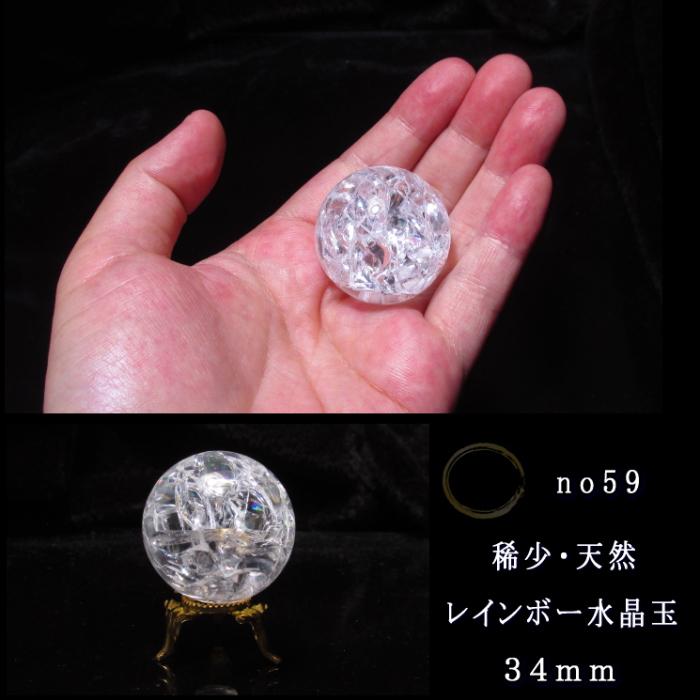 レインボー水晶玉 台付き NO.59