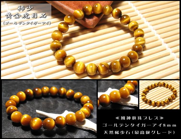 【 最高級/特選 】 ゴールデンタイガーアイ 風神数珠ブレスレット 8mm
