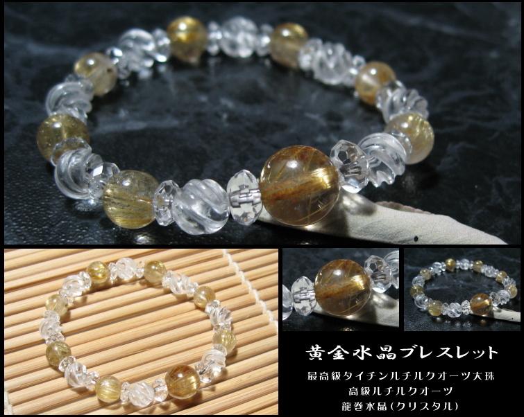 黄金水晶ブレスレット