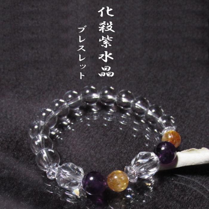 化殺紫水晶金運ブレスレット