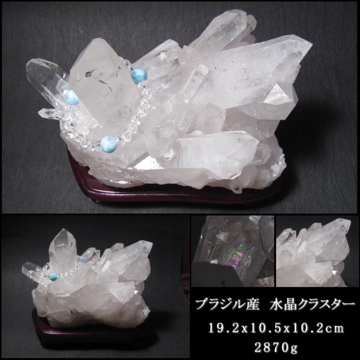水晶クリスタル クラスター 台付き No.52