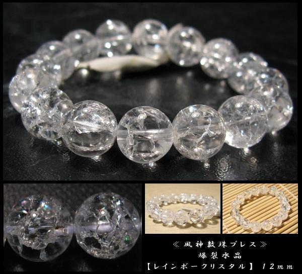 爆裂水晶 風神数珠ブレスレット 12mm