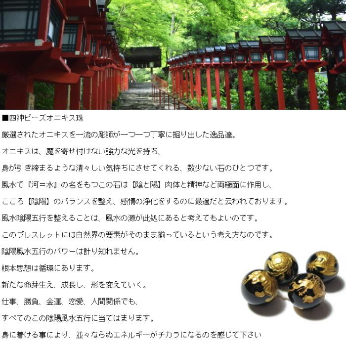 四神相応ブレスレット  ゴールデンタイガーアイ  【四神オニキス珠】