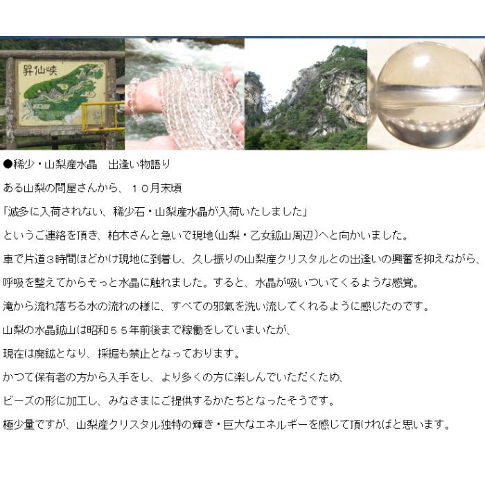 稀少・山梨産 水晶(クリスタル) 風神数珠ブレスレット10mm