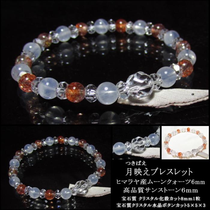 月映えブレスレット/サンストーン ヒマラヤ産ムーンクォーツ6mm