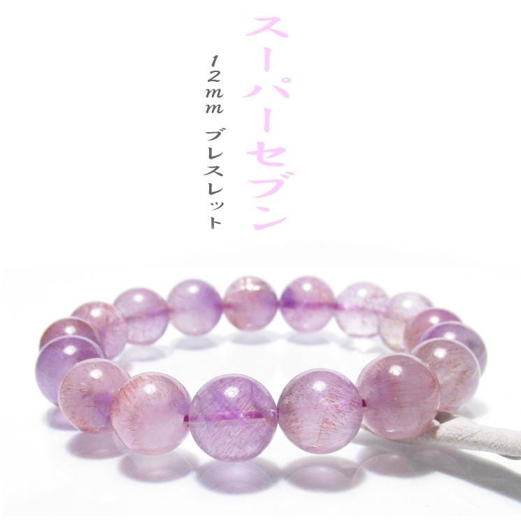 NO,31 スーパーセブン 数珠ブレスレット 12mm