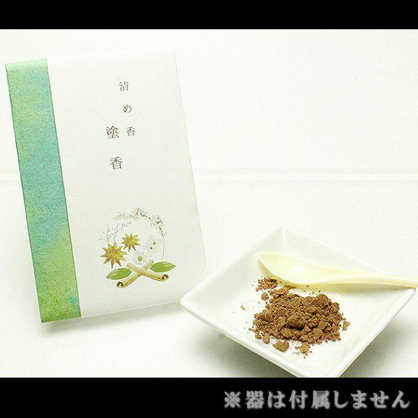 清め香 塗香 浄化 フレグランス