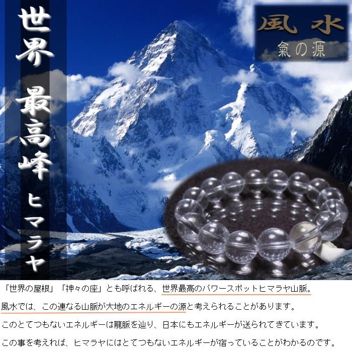 ヒマラヤ水晶クリスタル 風神数珠ブレスレット 6mm