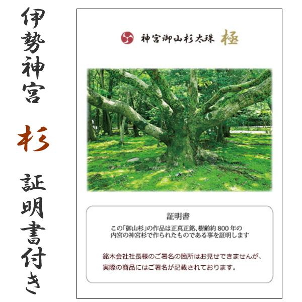 伊勢神宮 御神杉珠 風神数珠ブレスレット  6mm (茶) (神宮御山杉太珠)