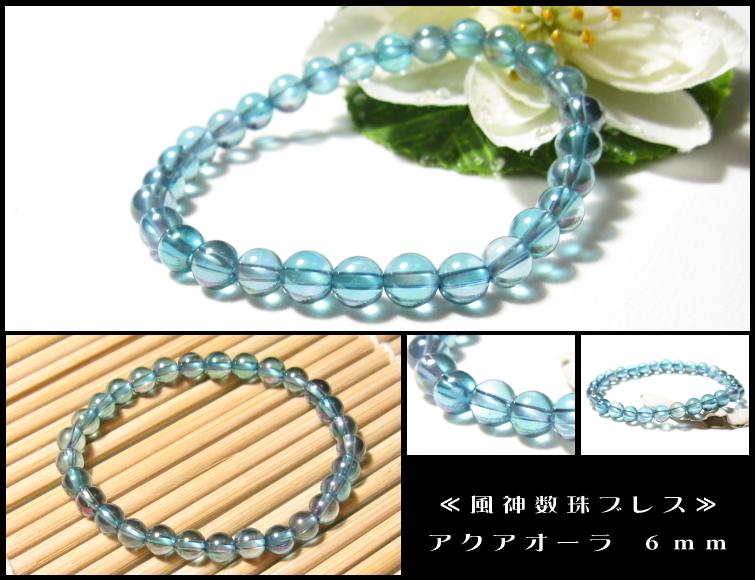 アクアオーラ 風神数珠ブレスレット 6mm
