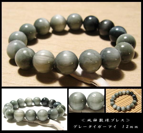 グレータイガーアイ 風神数珠ブレスレット 12mm