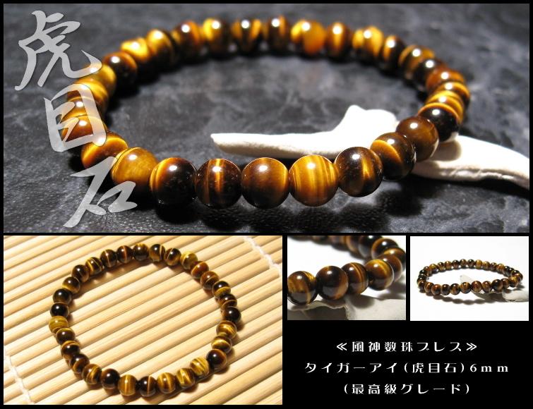 【厳選】タイガーアイ 風神数珠ブレスレット 6mm