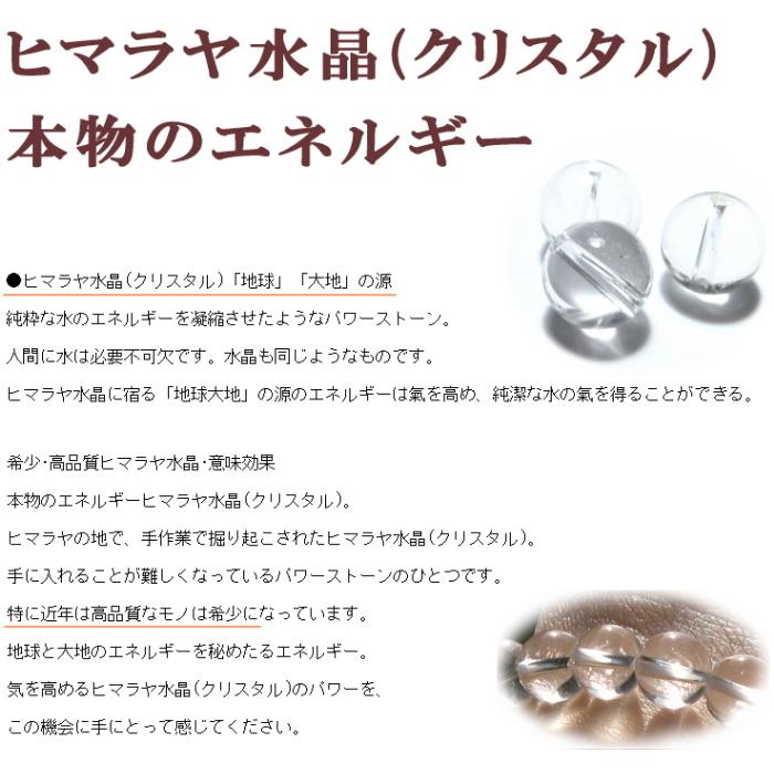 ヒマラヤ水晶クリスタル 風神数珠ブレスレット 12mm
