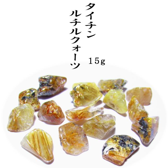 ルチルクォーツ(タイチン)さざれ石15g/ポーチ付き