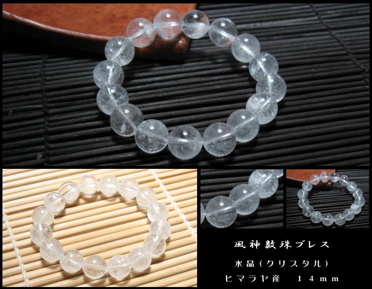 ヒマラヤ水晶クリスタル 風神数珠ブレスレット 14mm