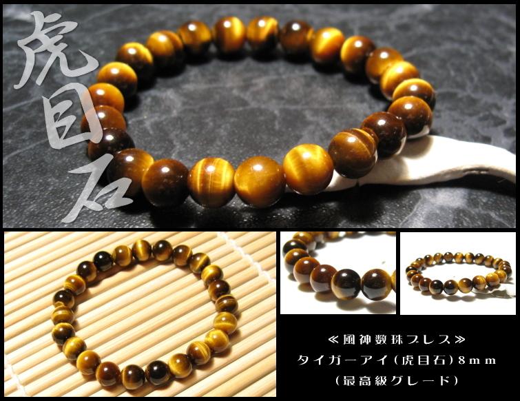 【厳選】タイガーアイ 風神数珠ブレスレット 8mm