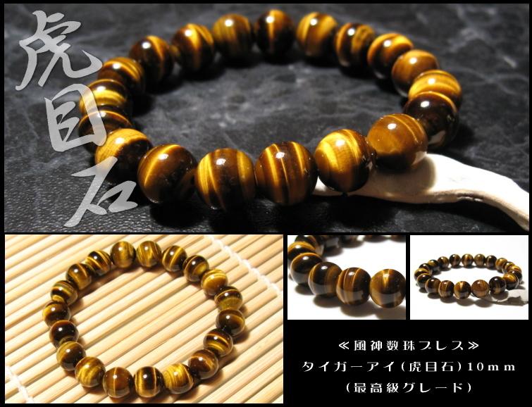 【厳選】タイガーアイ 風神数珠ブレスレット 10mm