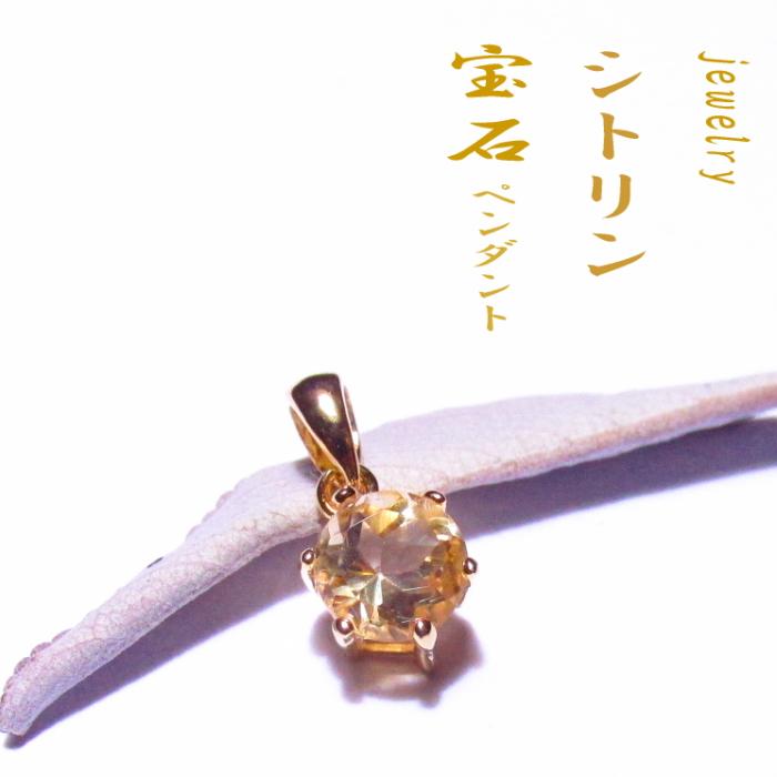 宝石質 シトリン(黄水晶) ブリリアントペンダント