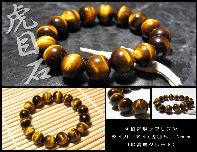 【厳選】タイガーアイ 風神数珠ブレスレット 12mm