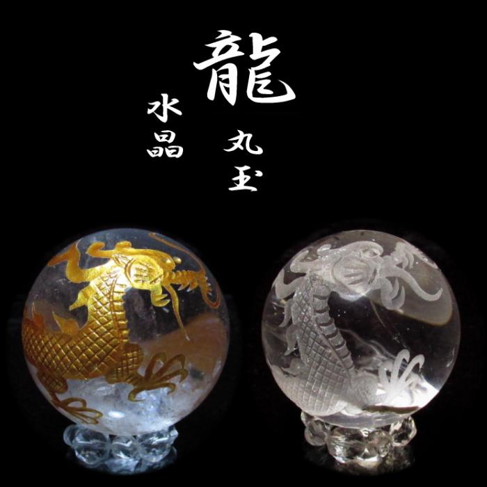 青龍 水晶玉 約40mm/台付き