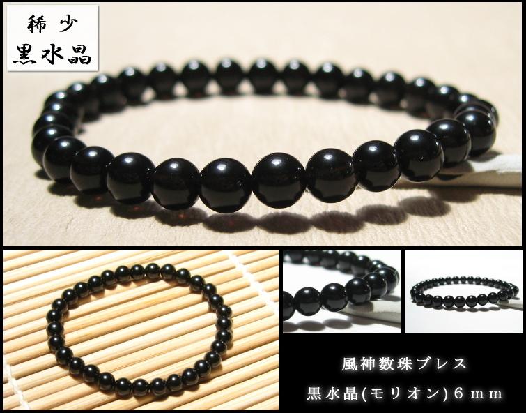 黒水晶 モリオン 風神数珠ブレスレット 6mm