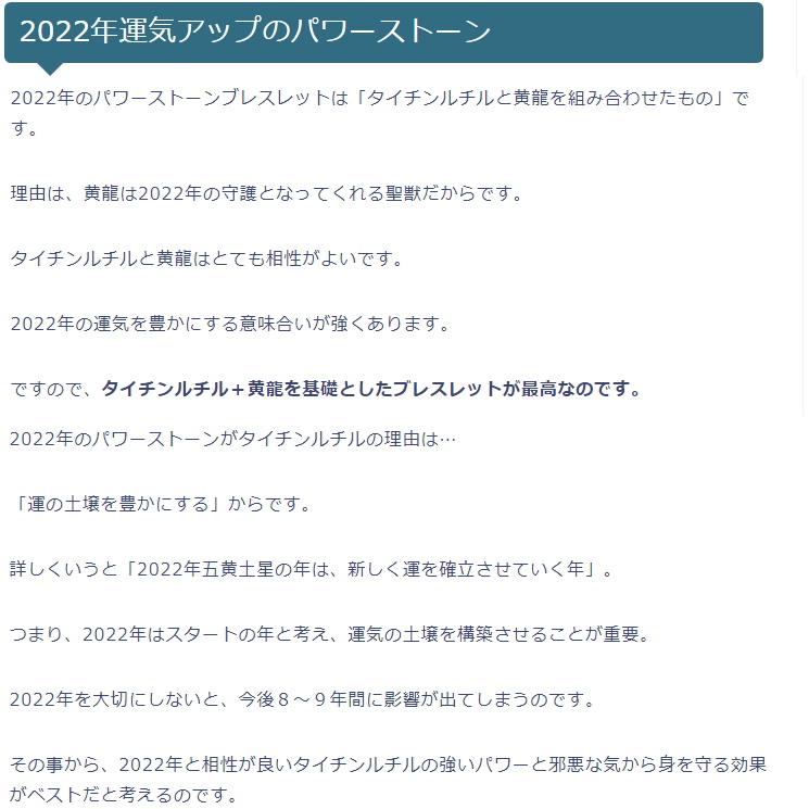 2022年パワーストーンブレスレット