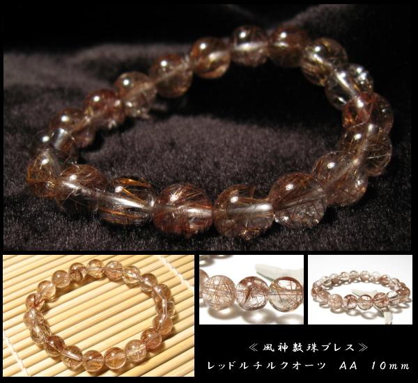 レッドルチルクオーツ 風神数珠ブレスレット 10mm 高品質