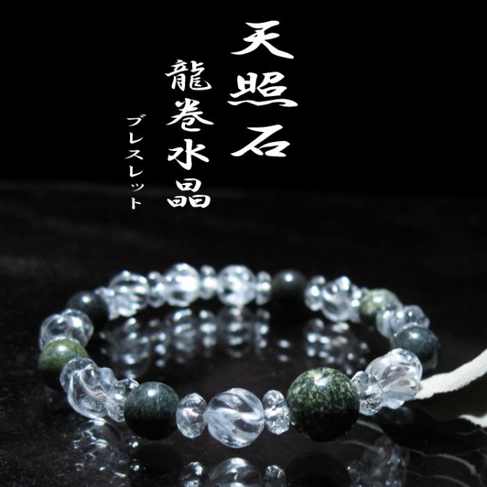 天照石 龍巻水晶ブレスレット