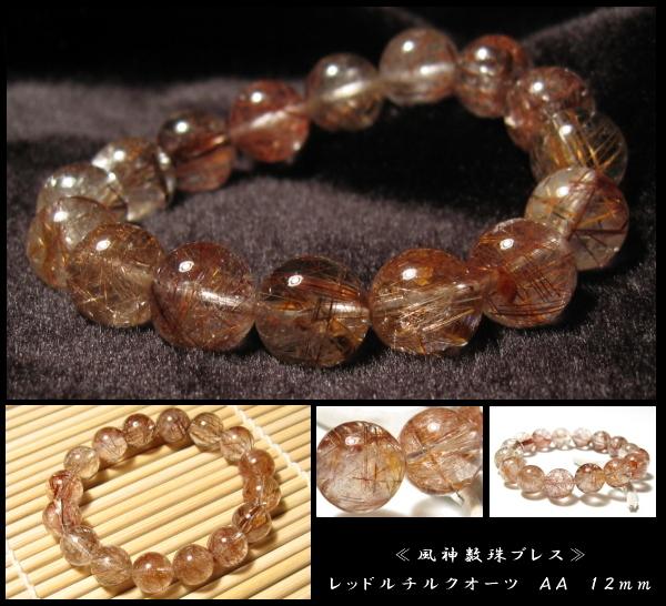 レッドルチルクオーツ 風神数珠ブレスレット 12mm 高品質