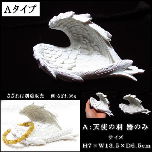 ☆天使の羽 器 選べる