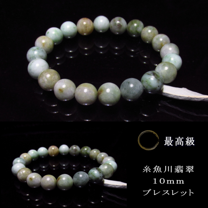 糸魚川翡翠 数珠ブレスレット10mm 産地証明書付き no54