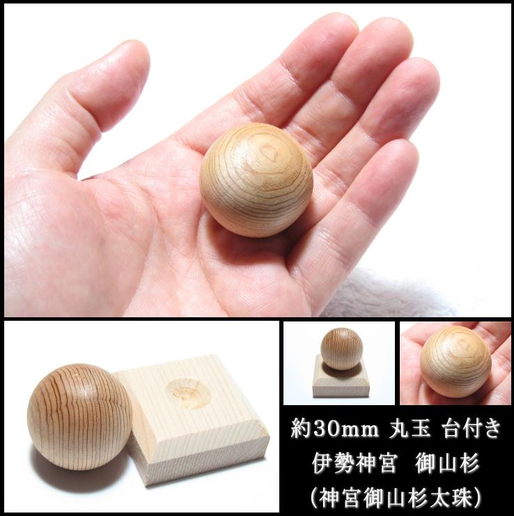 伊勢神宮 御神杉珠 丸玉30mm (台付き)  (神宮御山杉太珠)
