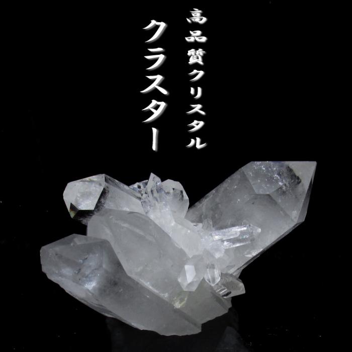 No.53 水晶(クリスタル)クラスター ブラジル産/天然レインボー入り