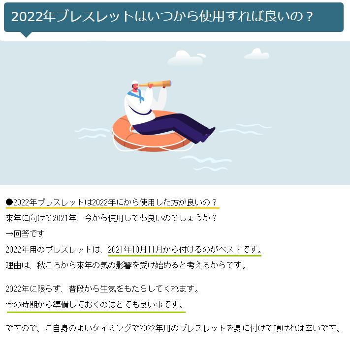 2022年金運パワーストーン ブレスレット