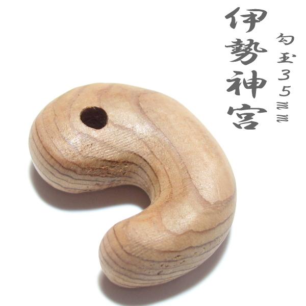 伊勢神宮 御神杉珠 勾玉 約35mm 茶 (神宮御山杉太珠)
