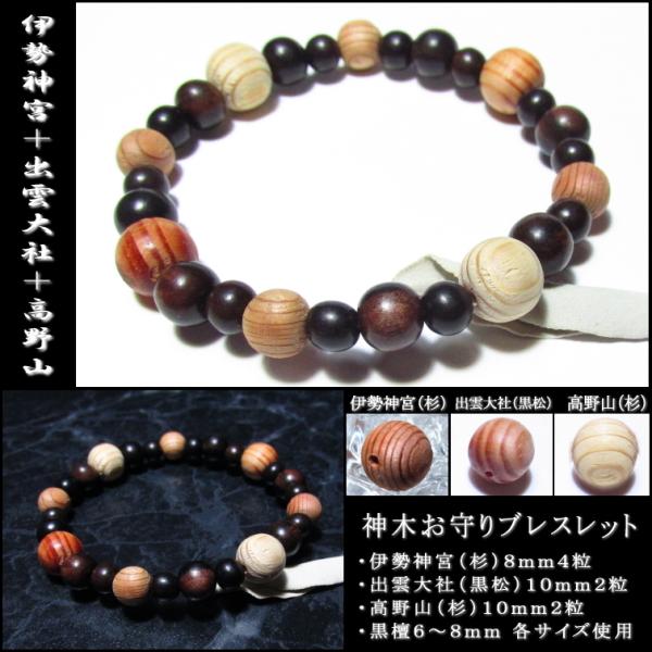 伊勢神宮(杉)+出雲大社(黒松)+高野山(杉)+黒檀
