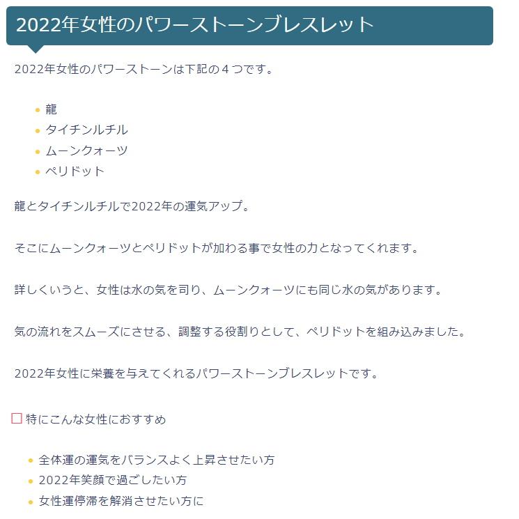 2022年 女性パワーストーンブレスレット