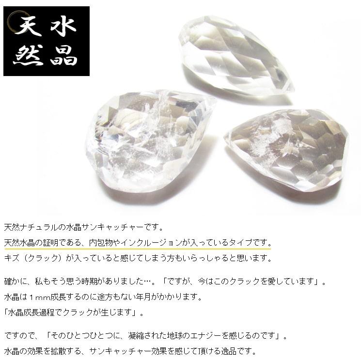 天然水晶サンキャッチャー小タイプ/ラグジュアリータイプ 〔クラック有り〕