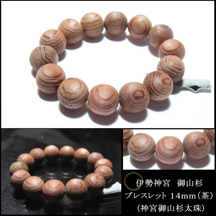 伊勢神宮 御神杉珠 数珠ブレスレット 14mm (神宮御山杉太珠)