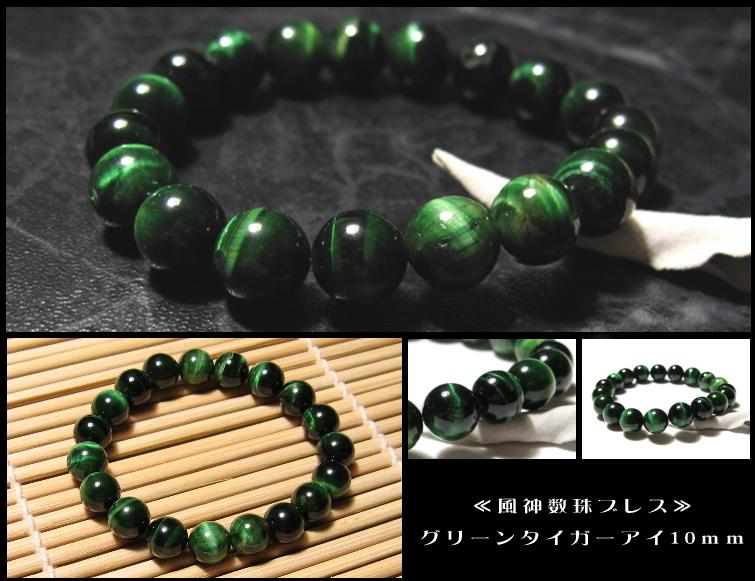 グリーンタイガーアイ 風神数珠ブレスレット 10mm