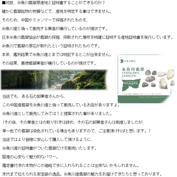 no55 糸魚川翡翠 ブレスレット 12mm ※原産地 証明書付き