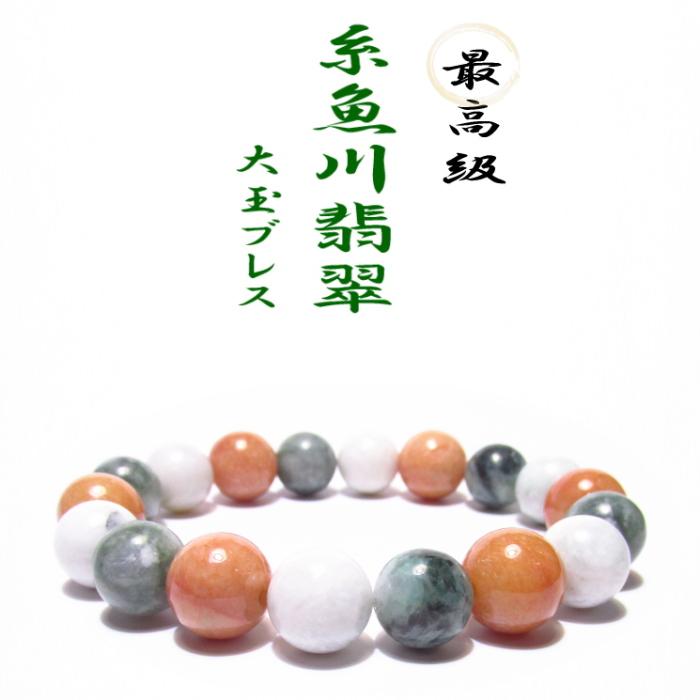 no56 糸魚川翡翠 ブレスレット 12mm ※原産地 証明書付き