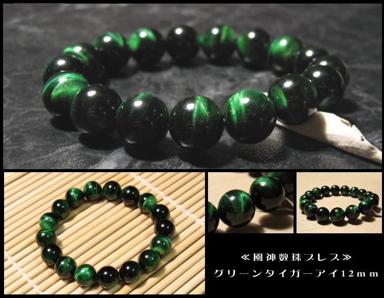 グリーンタイガーアイ 風神数珠ブレスレット 12mm