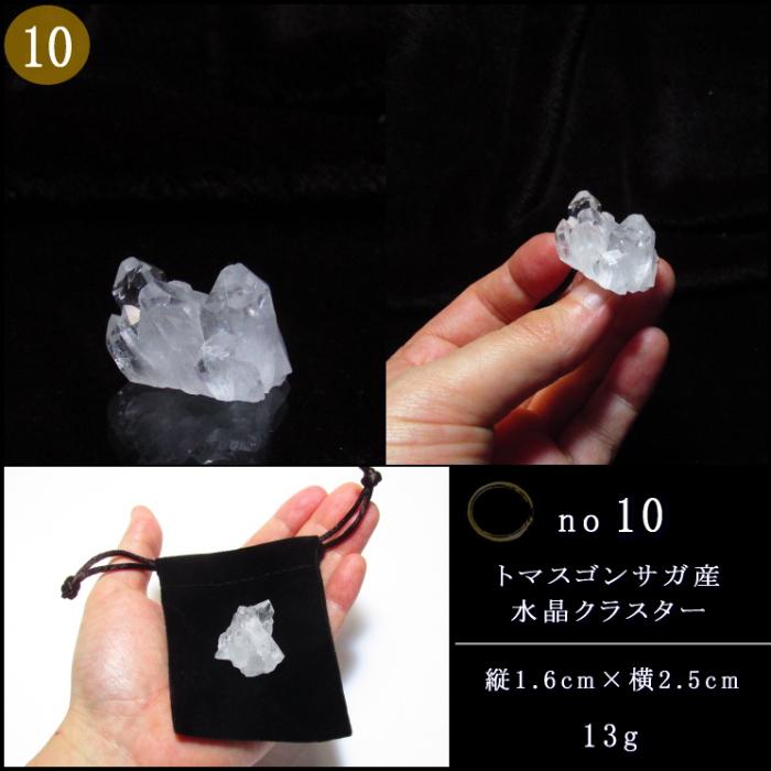 トマスゴンサガ 水晶クラスター最高品質